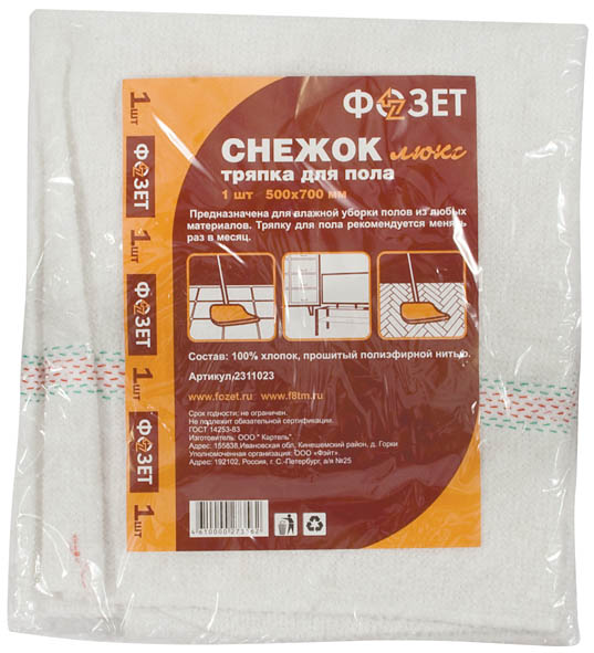 Тряпка для пола Снежок Люкс, 500 х 700 мм, 1 шт531-105Тряпка для пола Снежок Люкс предназначена для влажной уборки полов из любых материалов. Высокое содержание хлопка позволяет впитывать большой объем жидкости. Предназначена для многократного использования. Характеристики: Материал: хлопок. Размер тряпки: 50 см х 70 см х 0,5 см. Размер упаковки: 22 см х 27 см х 2 см. Производитель: Россия. Артикул: 177106.