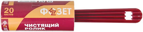 Чистящий ролик Фозет, 20 листовSS 4041Чистящий ролик Фозет предназначен для удаления пыли, шерсти, ворса с любых видов ткани. Очищает поверхность, не оставляя следов, легко вращается и удобен в применении. Благодаря удобной ручке, ролик приятно держать в руке. Использованный блок легко заменяется на новый. Характеристики: Материал: пластик, бумага с липким слоем. Общий размер ролика: 20 см х 4,5 см х 2 см. Диаметр рабочей поверхности ролика: 4,5 см. Длина рабочей поверхности: 10 см.