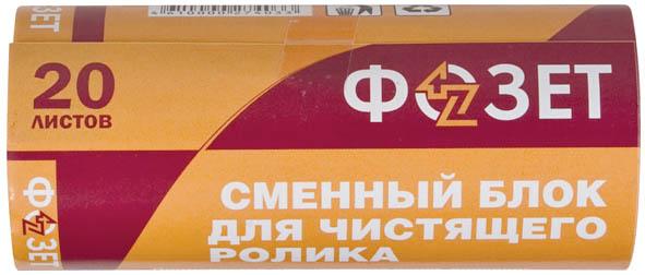 Сменный блок к ролику Фозет, 20 листовSS 4041Сменный блок к ролику Фозет, который применяетя для удаления пыли, ворсинок, шерсти животных с любых видов тканей. Когда намотка на ролике закончится, ручку не выкидывайте, а замените сменный блок для ролика.Характеристики: Материал: бумага с липким слоем. Диаметр блока: 4,5 см. Длина блока: 10 см.