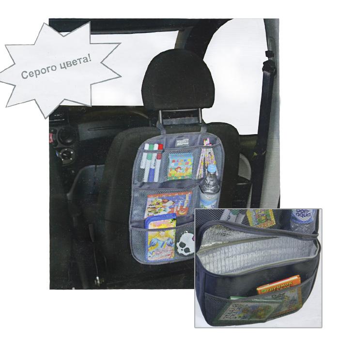 Органайзер на спинку переднего сиденья Comfort Address, цвет: серый, 35 х 55 см bag 029 SVCA-00Органайзер Comfort Address выполнен из прочного водоотталкивающего материала и предназначен для хранения различных нужных в машине мелочей. Органайзер вешается на спинку переднего сиденья. Содержит 3 накладных кармана, один потайной и вместительное термоотделение на молнии, способное удерживать тепло и холод. Теперь в дороге в любой момент можно съесть горячий бутерброд или выпить холодной воды. Такой органайзер не займет много места в машине, а все нужные вещи всегда будут под рукой. Характеристики: Материал: ПВХ. Цвет: серый. Размер органайзера: 35 см х 55 см. Размер термоотделения: 33 см х 8 см х 25 см. Размер упаковки: 34 см х 42 см х 5 см. Артикул: bag 029 S.