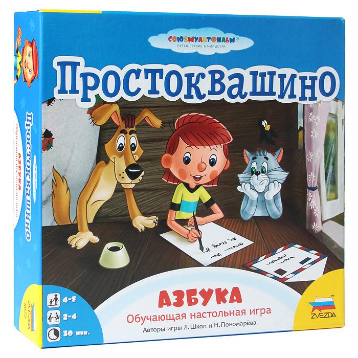 Звезда Обучающая игра Простоквашино Азбука