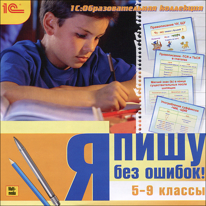 """1С: Образовательная коллекция. Я пишу без ошибок! 5-9 классы, Группа """"Марко Поло"""""""