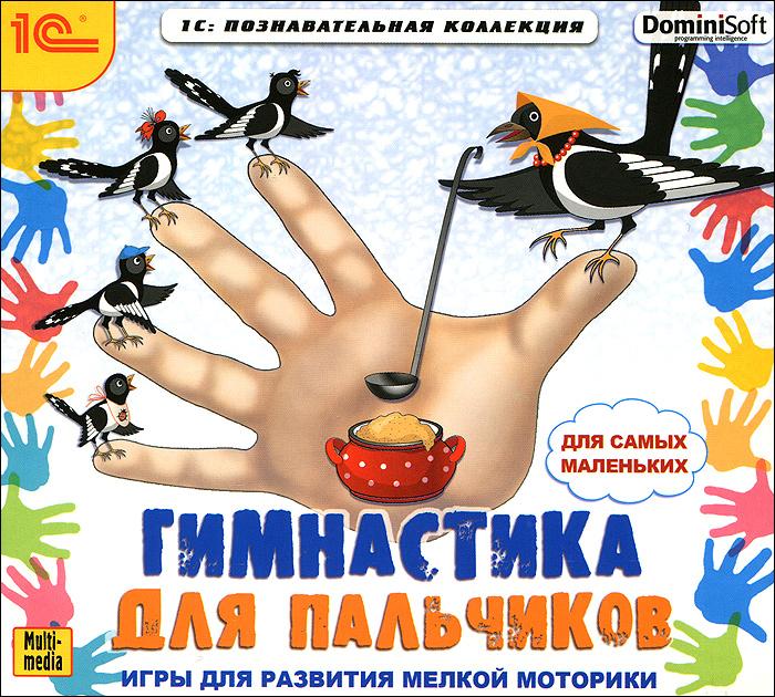1С: Познавательная коллекция. Гимнастика для пальчиков
