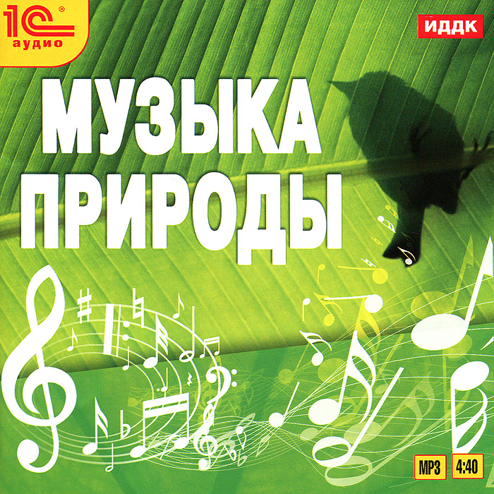 Музыка природы (mp3)