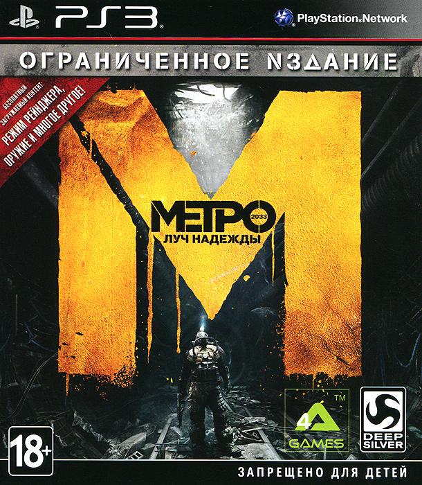 Метро 2033: Луч надежды. Ограниченное издание (PS3)