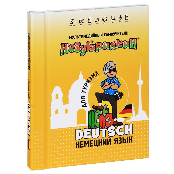 Незубрилкин. Немецкий язык для туризма. Версия 1