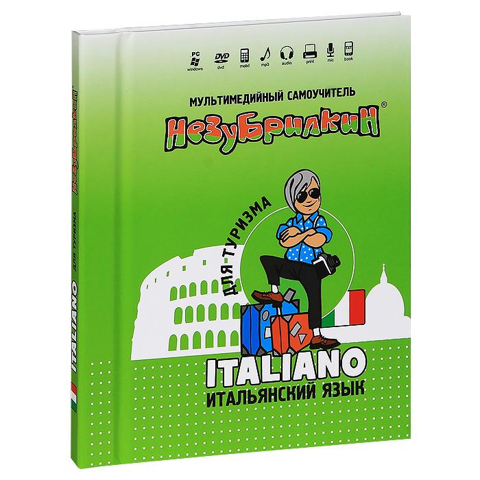 Незубрилкин. Итальянский язык для туризма. Версия 1