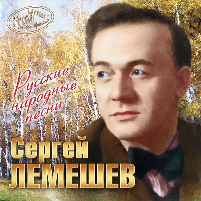 Сергей Лемешев. Русские народные песни