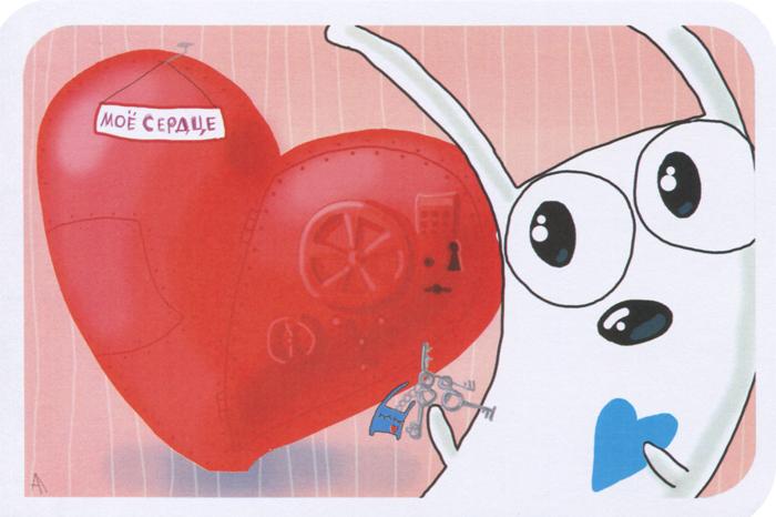 Открытка Мое сердце. Ручная авторская работа. IL041Брелок для ключейАвторская открытка станет необычным и ярким дополнением к подарку дорогому и близкому вам человеку или просто добавит красок в серые будни. Открытка оформлена изображением большого красного сердца и зайца со связкой ключей и надписью: Мое сердце. Обратная сторона открытки не содержит текста, что позволит вам самостоятельно написать самые теплые и искренние пожелания.К открытке прилагается бумажный конверт. Характеристики: Автор: Vsegdaestpovod. Размер:15 см х 10 см. Материал: бумага. Артикул: IL041.
