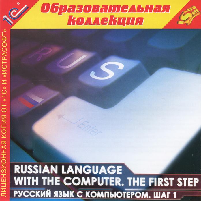 1С: Образовательная коллекция. Russian language with the computer. The first step