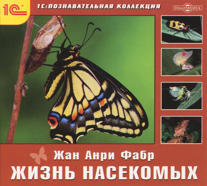 1С: Познавательная коллекция. Жан-Анри Фабр. Жизнь насекомых