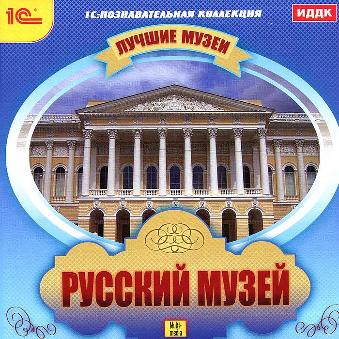 1С: Познавательная коллекция. Лучшие музеи. Русский музей