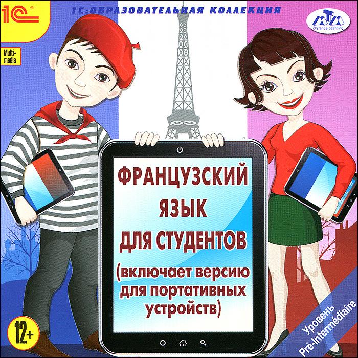 1С: Образовательная коллекция. Французский язык для студентов