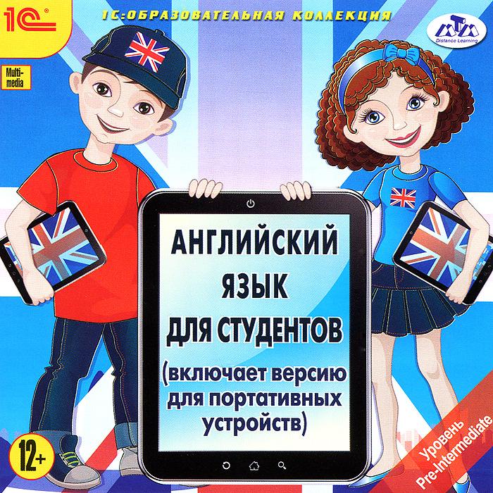 1С: Образовательная коллекция. Английский язык для студентов