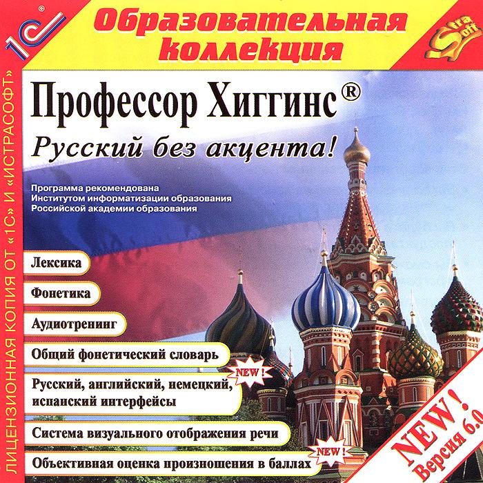 1С: Образовательная коллекция. Профессор Хиггинс. Русский без акцента! Версия 6.0
