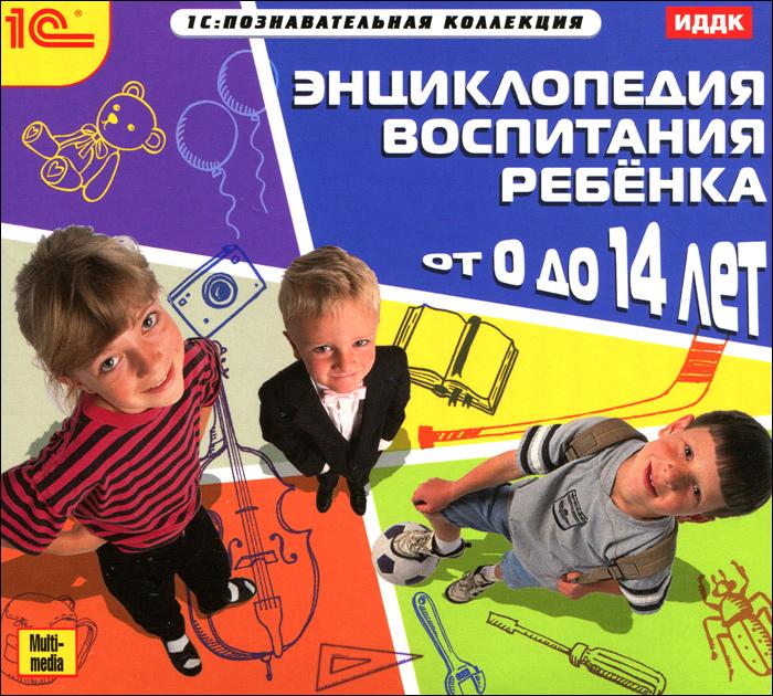 Энциклопедия воспитания ребенка от 0 до 14 лет
