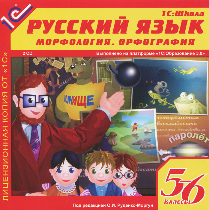 1С:Школа: Русский язык. 5-6 классы. Морфология. Орфография