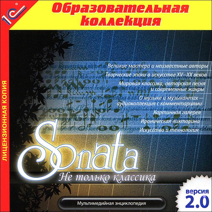 1С :Образовательная коллекция. Sonata. Не только классика