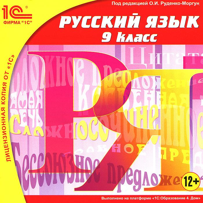 1С:Школа: Русский язык. 9 класс