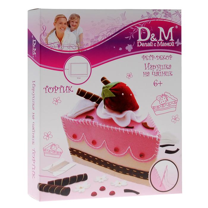 Набор для создания игрушки на чайник D&M Тортик геннадий норд тортик с сюрпризом или заметки из барсетки 7