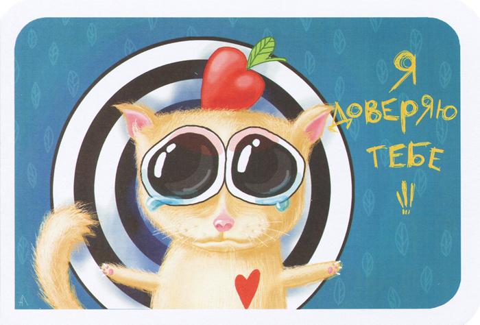 Открытка Я доверяю тебе!!!. Ручная авторская работа. IND00710189Авторская открытка Я доверяю тебе!!! станет необычным и ярким дополнением к подарку близкому человеку. Открытка оформлена изображением забавного котика в темных очках на фоне мишени.Обратная сторона открытки не содержит текста, что позволит вам самостоятельно написать самые теплые и искренние пожелания. К открытке прилагается конверт. Характеристики: Материал: бумага. Размер:15 см х 10 см. Артикул: IND007.