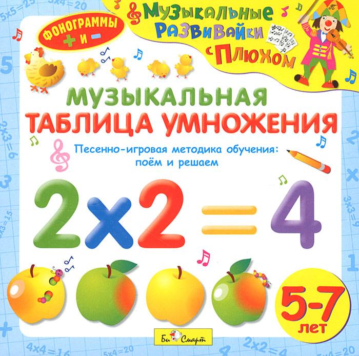 Для детей от 5 до 7 лет.