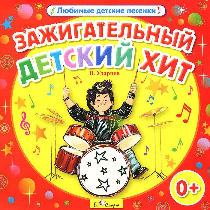 Зажигательный детский хит виктор ударцев детский праздник – танцуй и пой cd