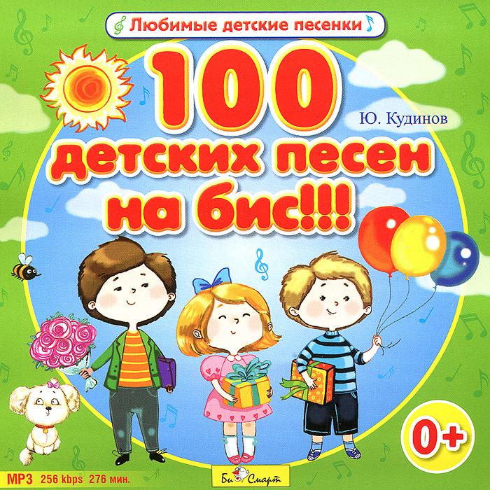 100 детских песен на бис!!! (mp3)