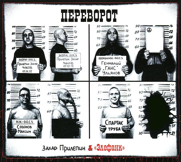Второй альбом нижегородского музыкального проекта, в котором активно задействован Захар Прилепин - известный писатель, лауреат многочисленных литературных премий. Если на дебютной пластинке