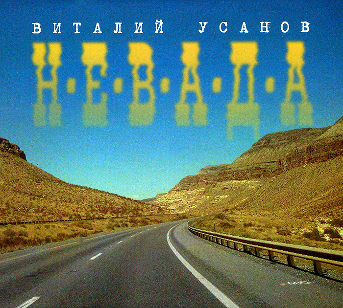 Zakazat.ru Виталий Усанов. Невада