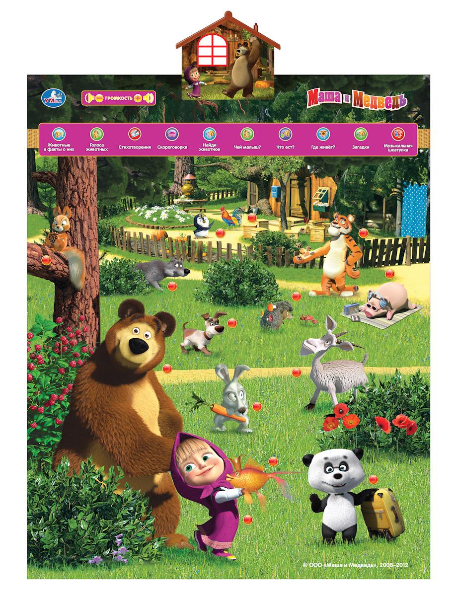 Умка Обучающий плакат В мире животных Маша и Медведь обучающий компьютер маша и медведь умка