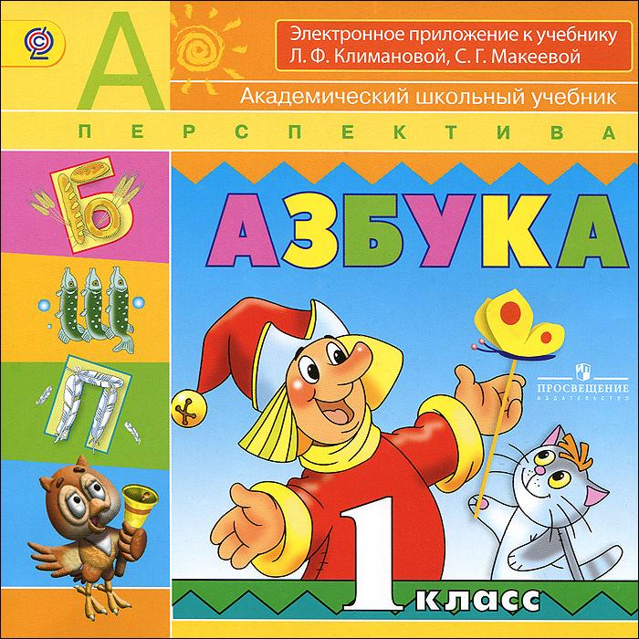 Азбука. 1 класс. Электронное приложение к учебнику Л. Ф. Климановой, С. Г. Макеевой