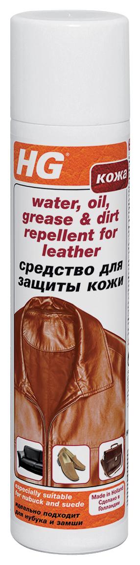 Средство HG для защиты кожи, 300 мл208030161Средство разработано специально для защиты и ухода за кожей. Особенно подходит для нубука и замши. Эффективно защищает от воды, масла, жира и грязи, создавая невидимый, но абсолютно надежный защитный слой. Характеристики: Объем: 300 мл. Размер упаковки: 22 см х 6 см х 5 см.