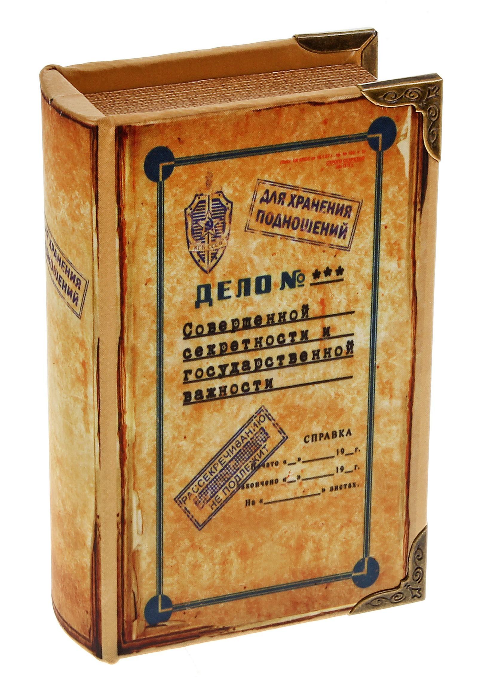 Шкатулка-книга Дело совершенной секретностиa030073Шкатулка-книга Дело совершенной секретности, изготовленная из дерева и обтянутая шелком - отличный подарок, подчеркивающий яркую индивидуальность того, кому он предназначается.Такая шкатулка может использоваться в качестве сейфа, украшения интерьера или для хранения важных мелочей. Характеристики:Материал: дерево, шёлк. Цвет: коричневый. Размер шкатулки (в закрытом виде): 17 см х 11 см х 5 см. Размер упаковки: 18 см х 12 см х 6 см. Артикул: 480425.
