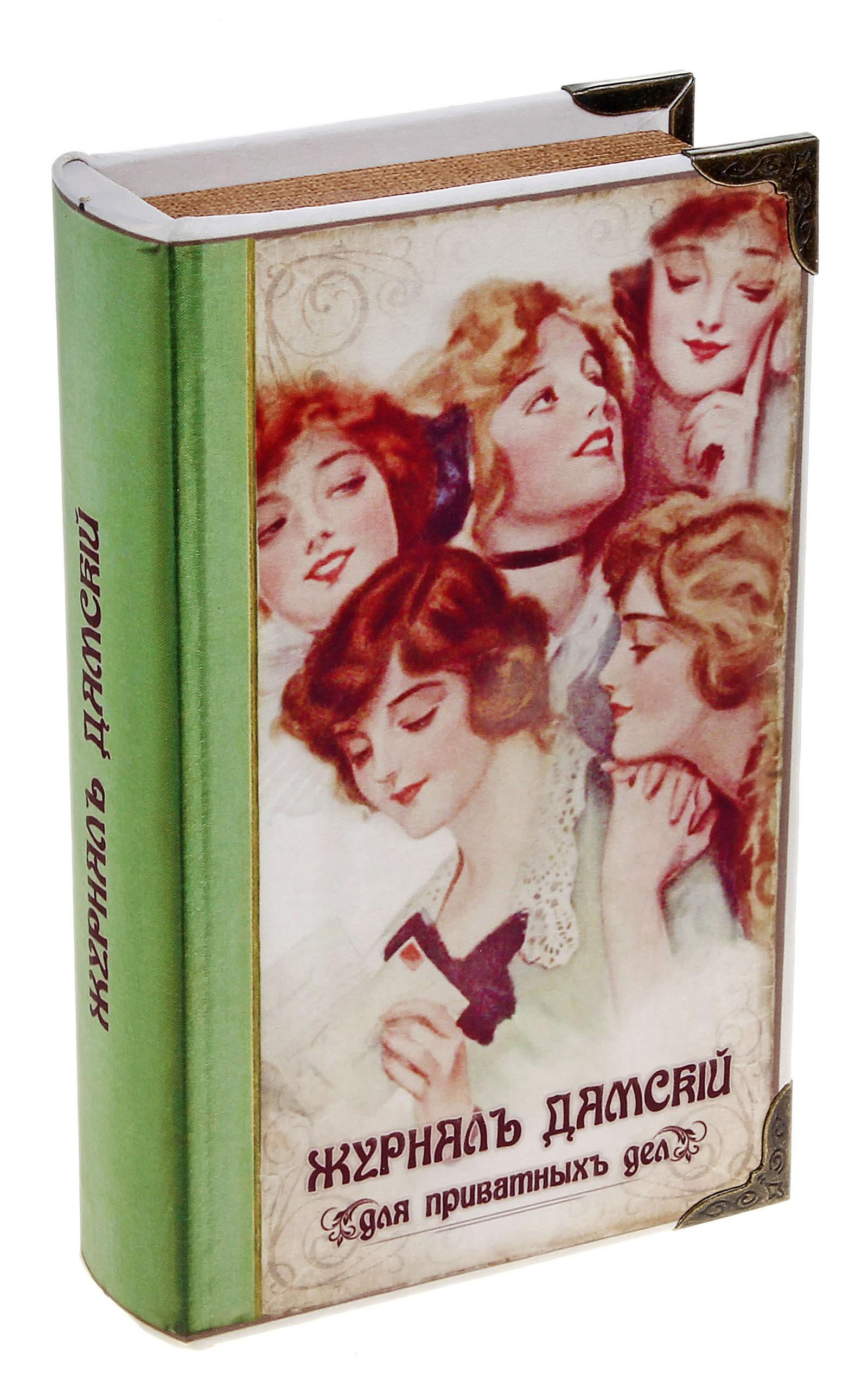 Шкатулка-книга Дамский журнал480439Оригинальное оформление шкатулки, несомненно, привлечет внимание. Шкатулка изготовлена в виде книги из дерева, поверхность которой выполнена из шёлка и оформлена старой фотографией пяти молодых девушек и надписью Журнал дамский. Для приватных дел. Такая шкатулка может использоваться для хранения бижутерии, в качестве украшения интерьера, а также послужит хорошим подарком для человека, ценящего практичные и оригинальные вещицы. Характеристики:Материал: дерево, кожзам, шёлк, металл. Размер шкатулки (в закрытом виде): 17 см х 11 см х 5 см. Размер упаковки: 18 см х 12 см х 6 см. Артикул: 48043.