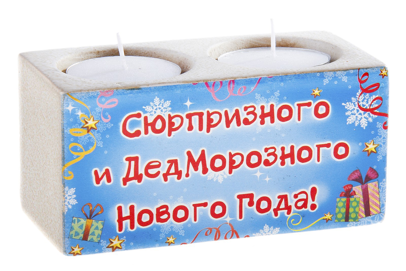 Подсвечник керамический на две свечи Сюрпризного нового года, с двумя свечами. 686646103626949304Прямоугольный подсвечник Сюрпризного нового года, выполненный из керамики, украшен надписями Сюрпризного и ДедМорозного Нового года. Подсвечник рассчитан на две свечи. С таким стильным аксессуаром ваш праздник станет незабываемым. В комплекте - 2 чайные свечки. Характеристики: Материал: керамика. Цвет: голубой, бежевый. Размер подсвечника: 11 см х 5,5 см х 5,5 см. Диаметр свечи: 4 см. Артикул: 686646.
