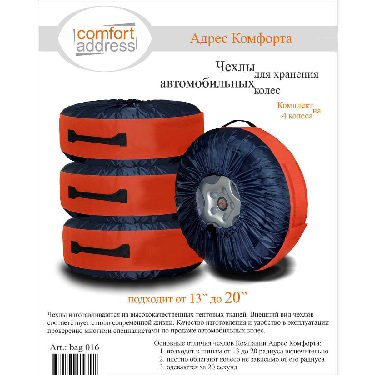 "Чехлы для хранения автомобильных колес, от 13"" до 20"", 4 шт, Comfort Address"