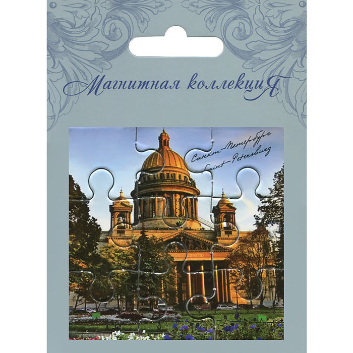 Магнитная открытка-пазл Исаакиевский собор с цветами актуальная открытка 48