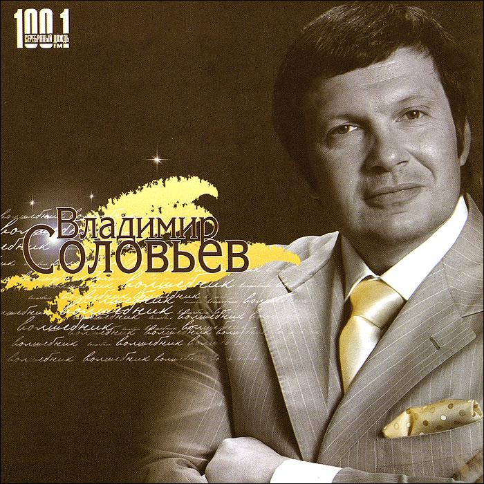 Владимир Соловьев. Волшебник
