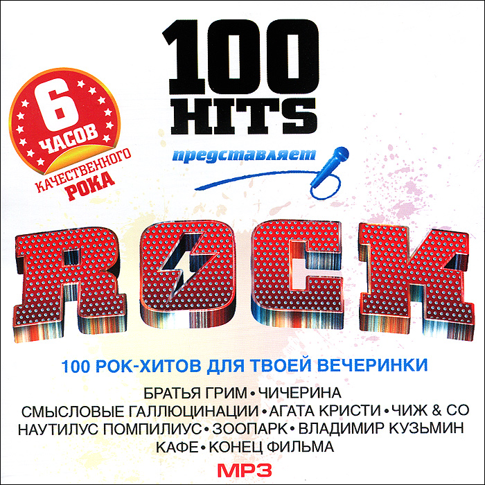 100 Hits Rock (mp3)