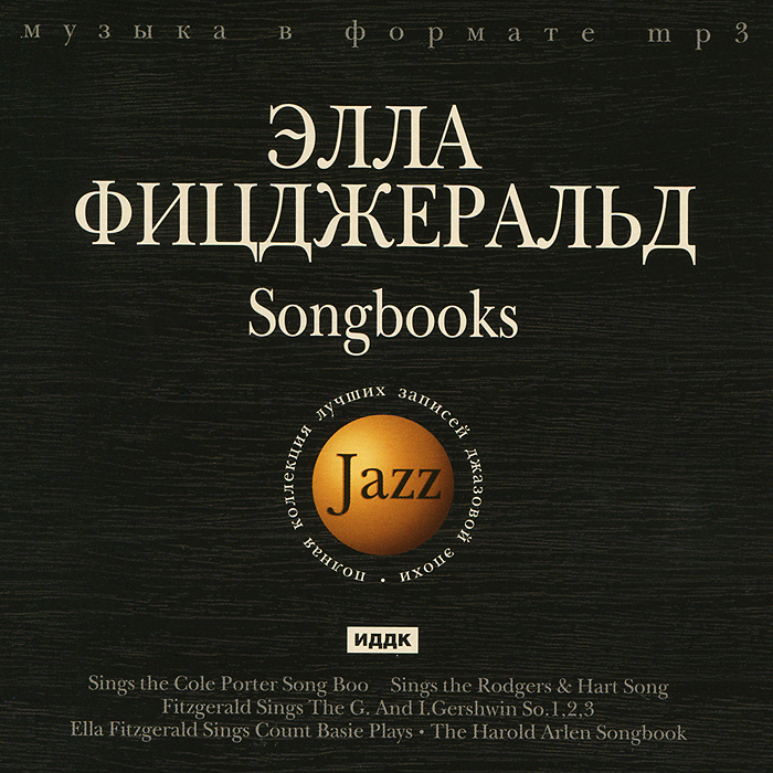 Элла Фитцжеральд Jazz. Элла Фицджеральд. Songbooks (mp3) ella fitzgerald songbooks – the original cole porter and rodgers