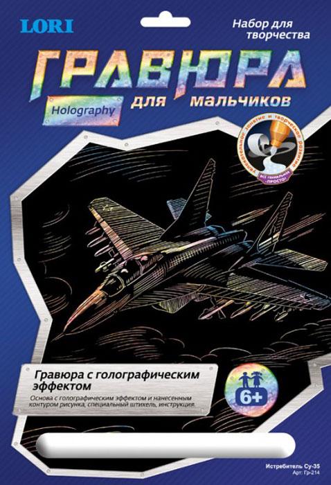 """С помощью гравюры """"Истребитель Су-35"""" ваш ребенок получит эффектное изображение! Техника уникальна, но очень проста - в наборе вы найдете многослойную основу - металлизированное покрытие с черным грунтом и контурным рисунком для процарапывания сверху. С помощью специального штихеля изображение процарапывается и из-под слоя краски появляется голографическая основа. Благодаря такой технике ребенок сможет создавать сюжеты, достойные великих мастеров, развивая свое художественное мышление. Набор содержит все необходимое: лист гравюры, специальный штихель и инструкцию на русском языке. Великолепная картина с голографическим изображением истребителя Су-35 станет прекрасным украшением интерьера и замечательным подарком на любой праздник."""