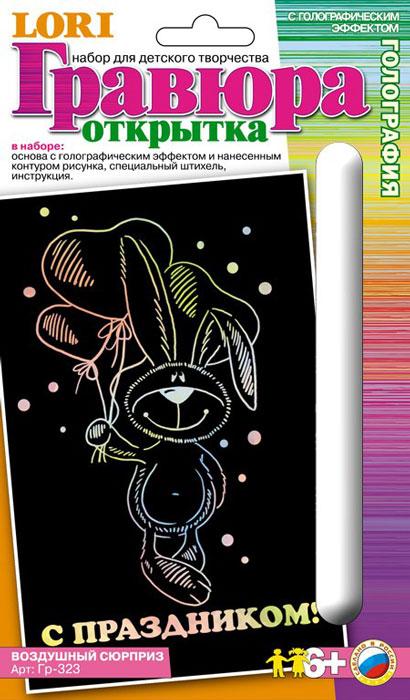 """С помощью гравюры """"Воздушный сюрприз"""" ваш ребенок получит эффектную открытку! Техника уникальна, но очень проста - в наборе вы найдете многослойную основу - металлизированное покрытие с черным грунтом и контурным рисунком для процарапывания сверху. С помощью специального штихеля изображение процарапывается и из-под слоя краски появляется голографическая основа. Благодаря такой технике ребенок сможет создавать сюжеты, достойные великих мастеров, развивая свое художественное мышление. Набор содержит все необходимое: лист гравюры, специальный штихель и инструкцию на русском языке. Великолепная картина с голографическим изображением зайчика с воздушными шариками, оформленная надписью «С Праздником!» станет прекрасным украшением интерьера и замечательным подарком."""