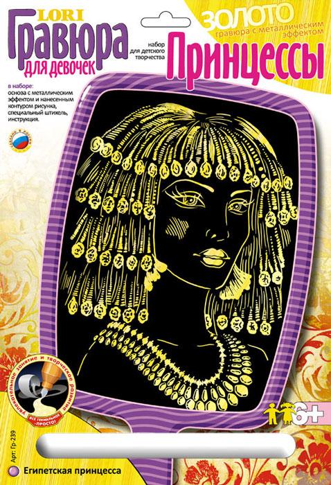 """С помощью гравюры """"Египетская принцесса"""" ваш ребенок получит эффектное изображение! Техника уникальна, но очень проста - в наборе вы найдете многослойную основу - металлизированное покрытие с черным грунтом и контурным рисунком для процарапывания сверху. С помощью специального штихеля изображение процарапывается и из-под слоя краски появляется золотистая основа. Благодаря такой технике ребенок сможет создавать сюжеты, достойные великих мастеров, развивая свое художественное мышление. Набор содержит все необходимое: лист гравюры, специальный штихель и инструкцию на русском языке. Великолепная картина с золотистым изображением египетской принцессы станет прекрасным украшением интерьера и замечательным подарком на любой праздник."""