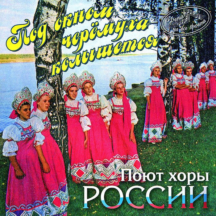 Под окном черемуха колышется. Поют хоры России