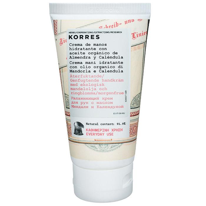 Korres Крем для рук, увлажняющий, с маслом миндаля и календулой, 75 мл086-3071691, 9% натуральных ингредиентов. Нежирный крем с легкой текстурой интенсивно увлажняет и питает, повышает эластичность кожи. Укрепляет ногти. Защищает от окружающей среды. Ускоряют процесс заживления мелких трещинок и порезов.Миндальное масло, Масло ши, Провитамин B5, КалендулаНаносить ежедневно на руки и на ногтевую пластину.