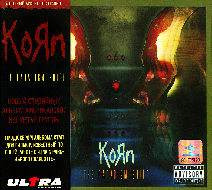 цены Korn Korn. The Paradigm Shift