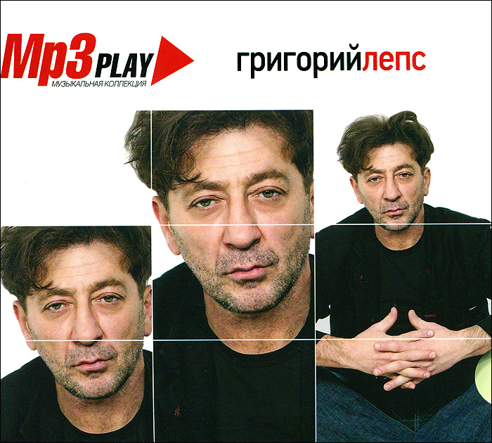 Григорий Лепс Григорий Лепс (mp3) cd григорий лепс ты чего такой серьезный