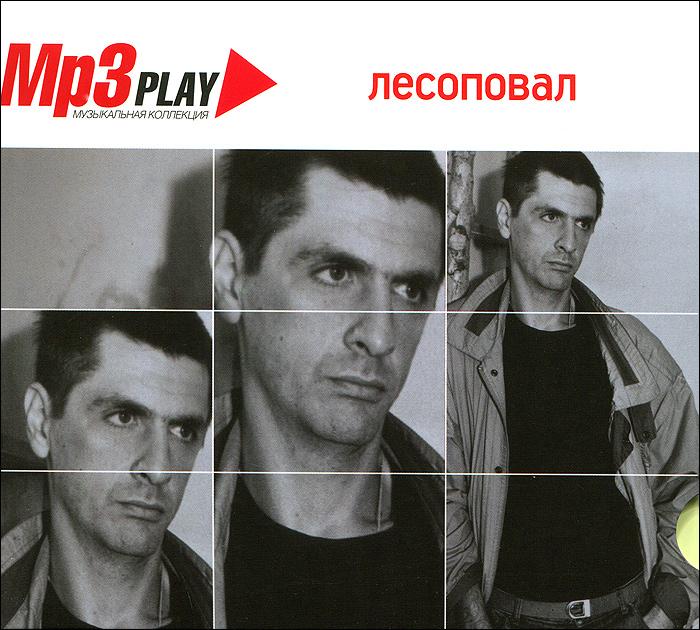 Zakazat.ru Лесоповал (mp3)