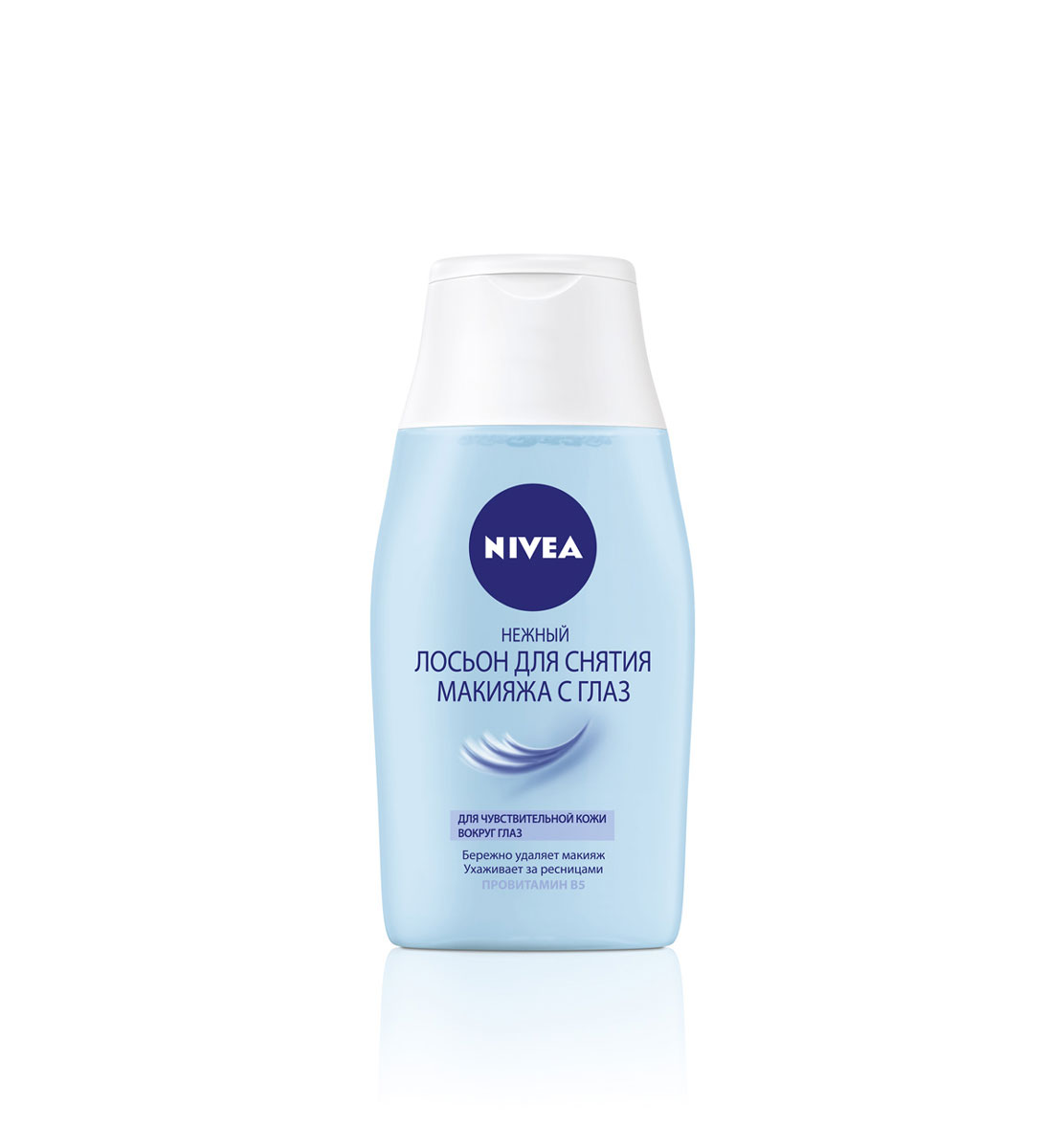 NIVEA Нежное средство для удаления макияжа с глаз 125 мл nivea make up expert средство для снятия макияжа в душе 150 мл